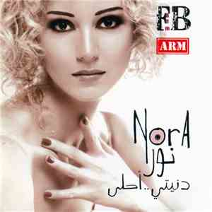 نورا = Nora - دنيتي..أحلى download album