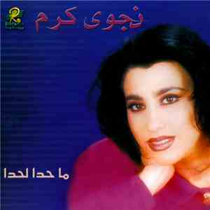 نجوى كرم - ما حدا لحدا download album