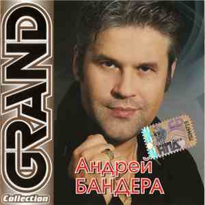 Андрей Бандера - Grand Collection download album